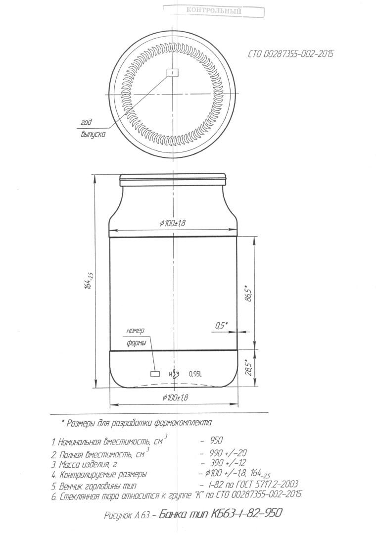 Стеклобанка КБ63-1.82-950 (Бп/п.1440)