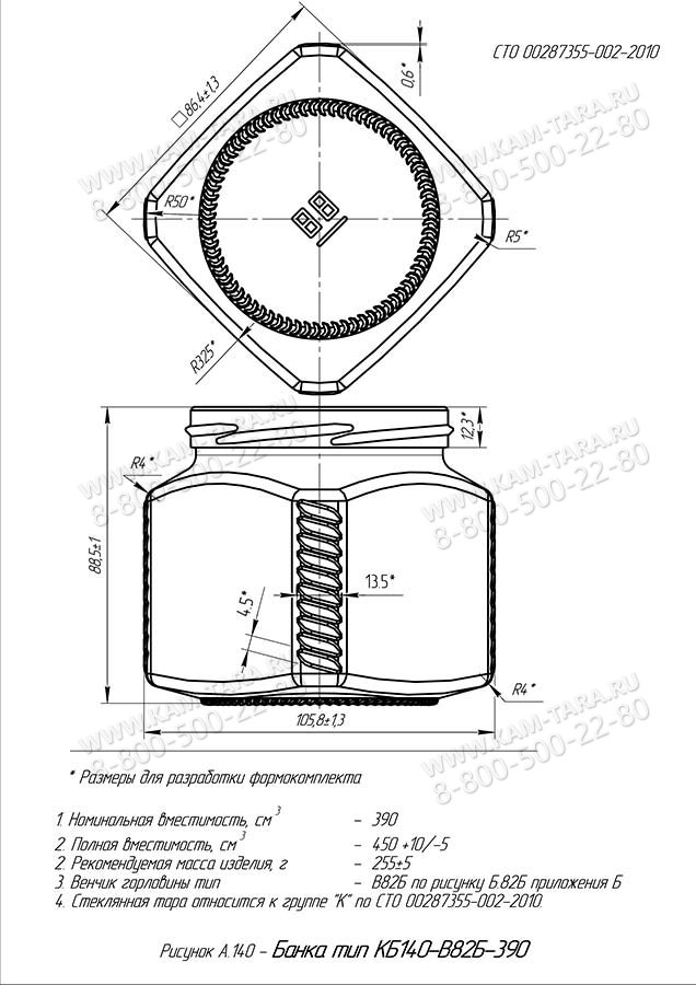 Стеклобанка КБ140-В82Б-390 (Мп/п.2640)