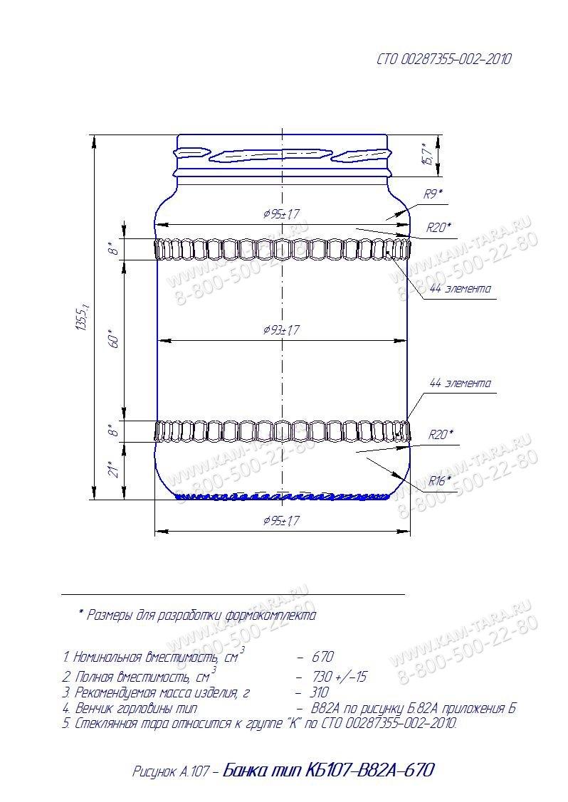 Стеклобанка III-I-82-670 (Д) (п.24)