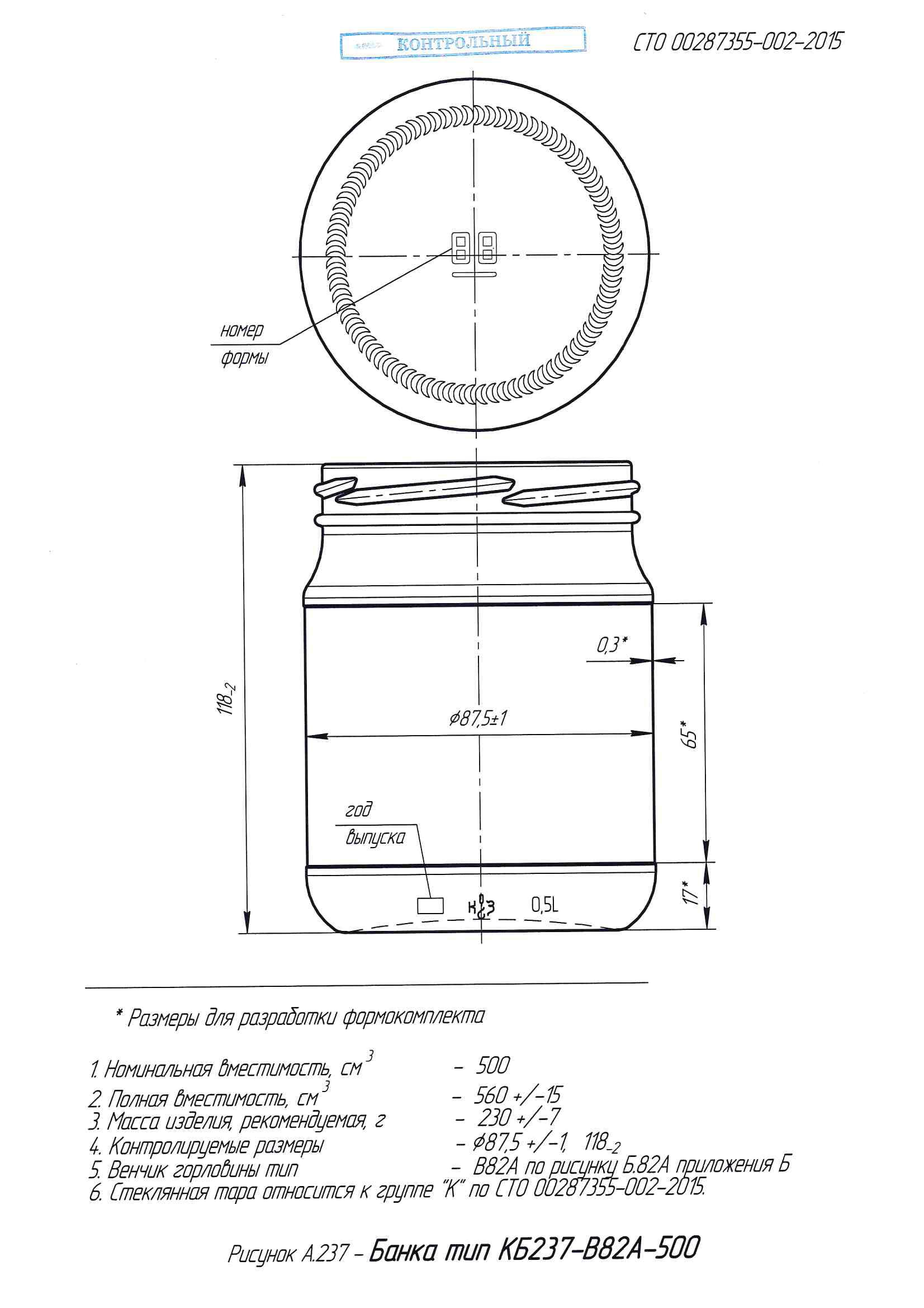 Стеклобанка КБ237-В82А-500 (пал.3042)