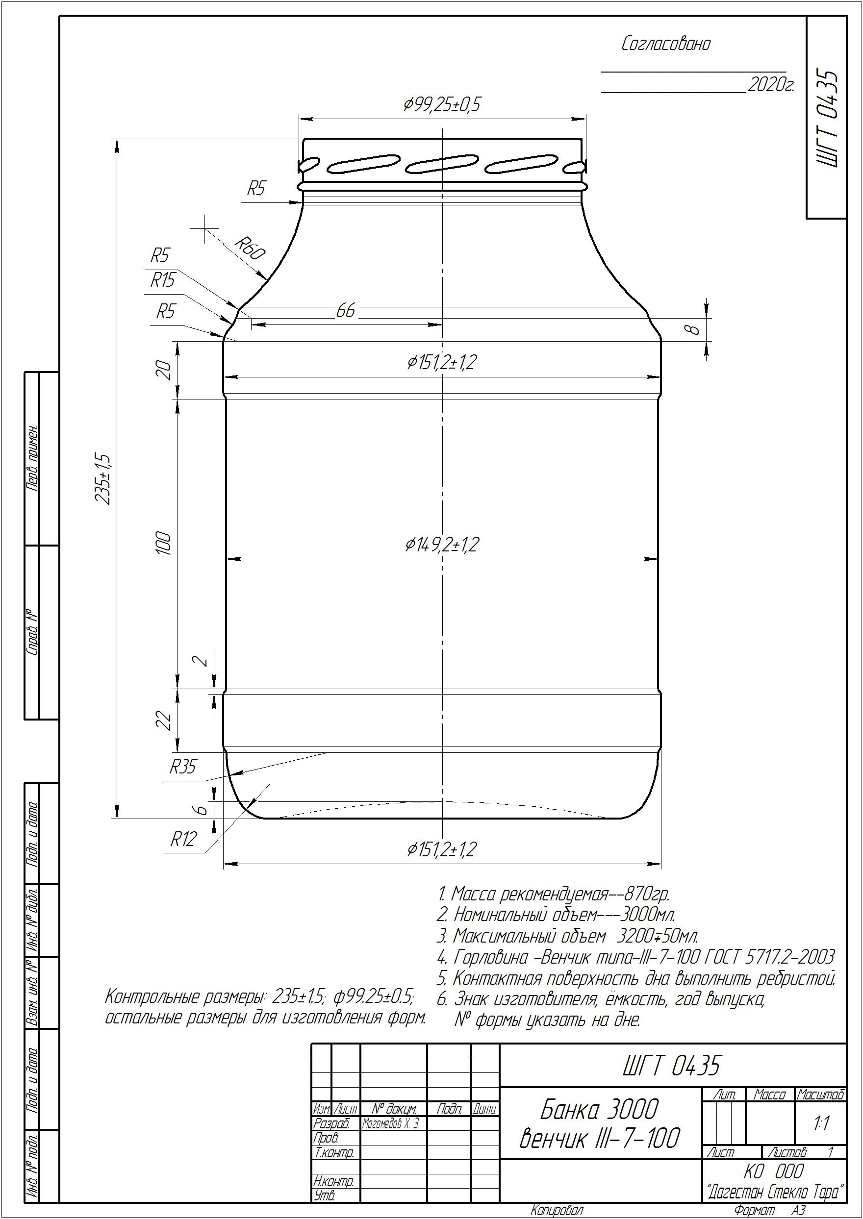 Стеклобанка III-100-3000 (Д) (Мп/п.384)